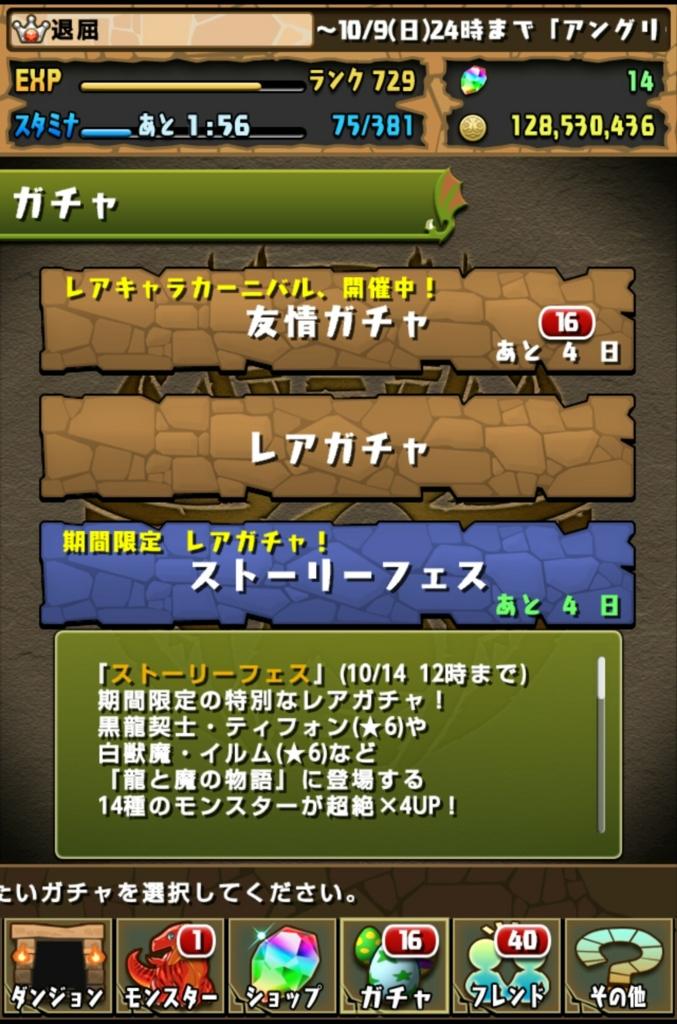 f:id:taikutsu8823:20161009224656j:plain