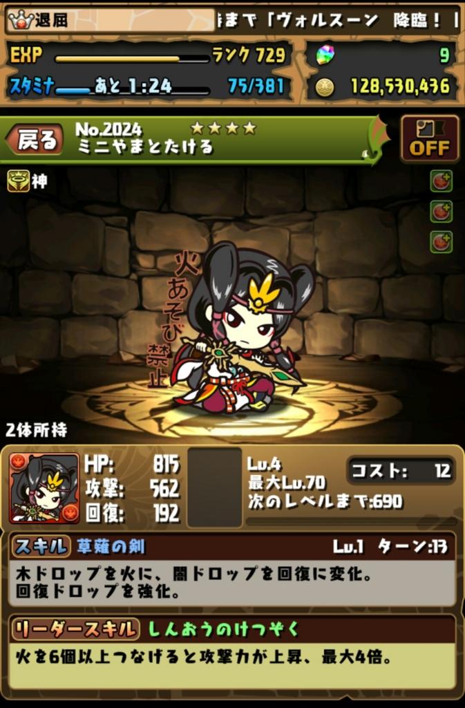 f:id:taikutsu8823:20161009225054j:plain