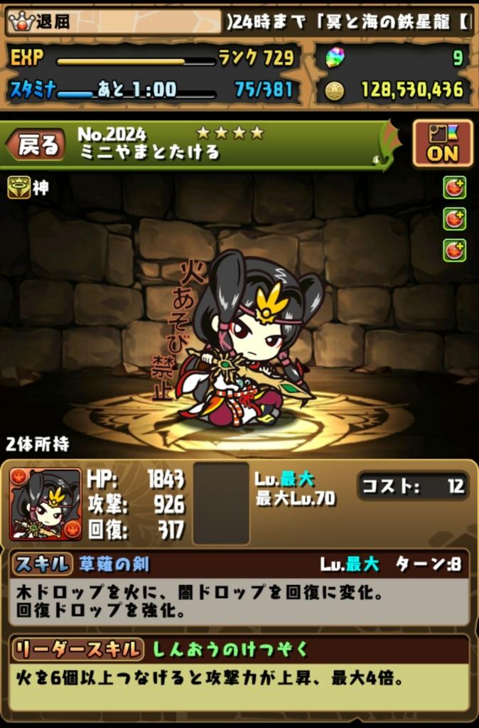 f:id:taikutsu8823:20161009225333j:plain
