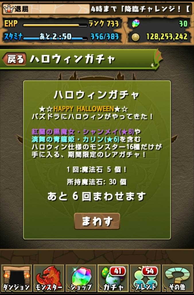 f:id:taikutsu8823:20161017215546j:plain