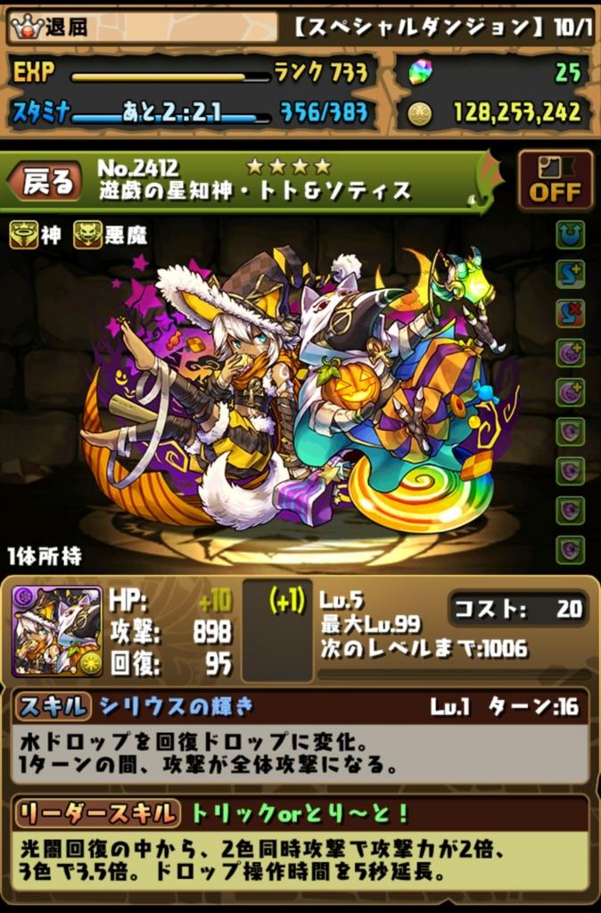 f:id:taikutsu8823:20161017220117j:plain