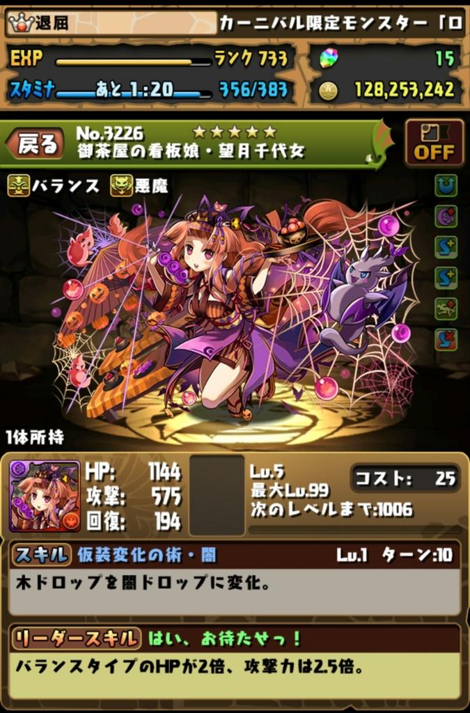 f:id:taikutsu8823:20161017222407j:plain