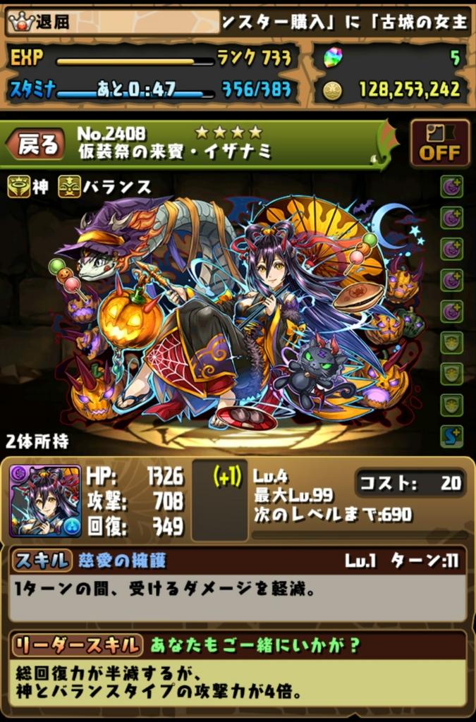 f:id:taikutsu8823:20161017223505j:plain