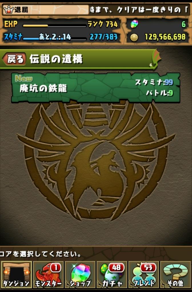 f:id:taikutsu8823:20161019232259j:plain
