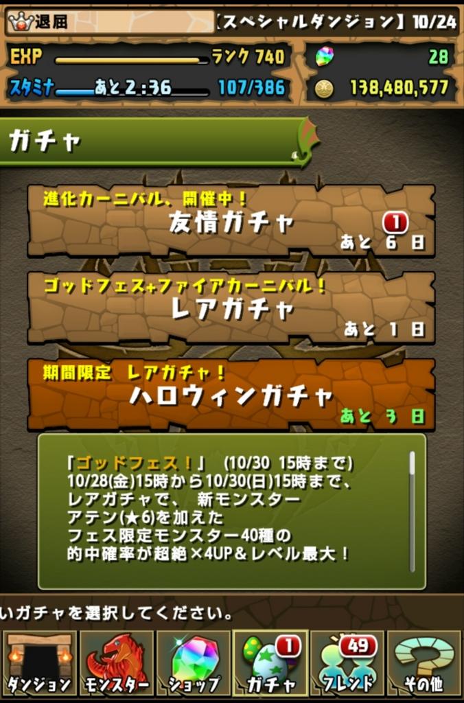 f:id:taikutsu8823:20161029192504j:plain