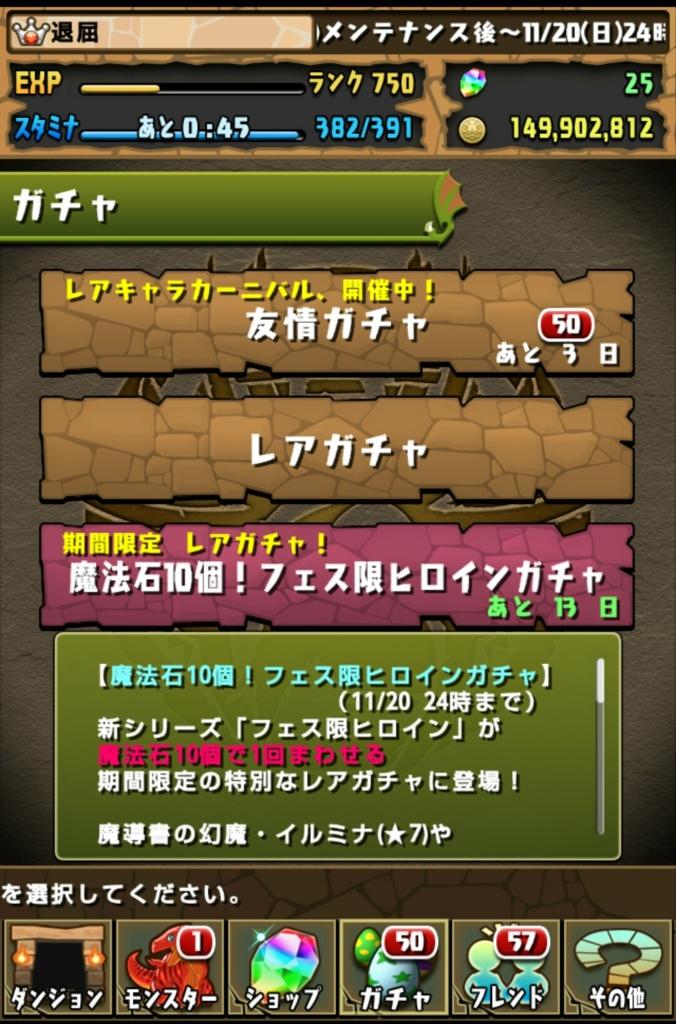 f:id:taikutsu8823:20161107234110j:plain