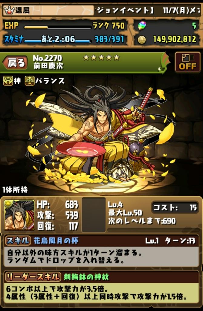 f:id:taikutsu8823:20161108001335j:plain