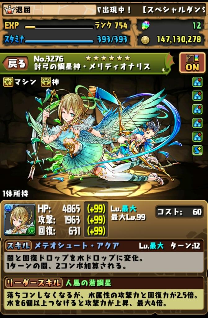 f:id:taikutsu8823:20161113164007j:plain