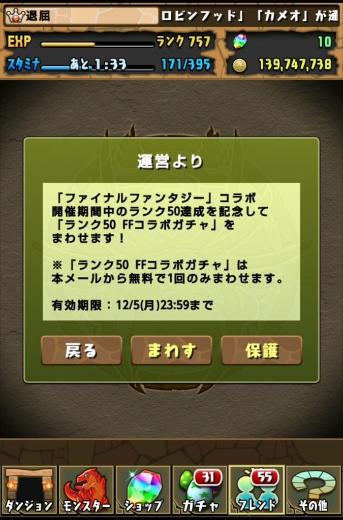 f:id:taikutsu8823:20161124225606j:plain