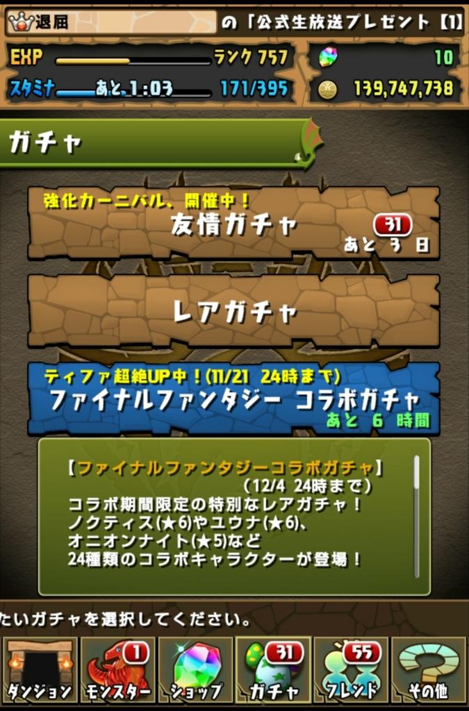 f:id:taikutsu8823:20161124231730j:plain