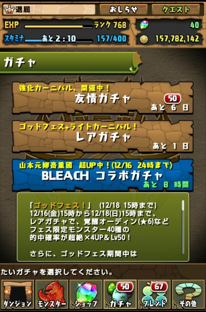 f:id:taikutsu8823:20161216213224j:plain