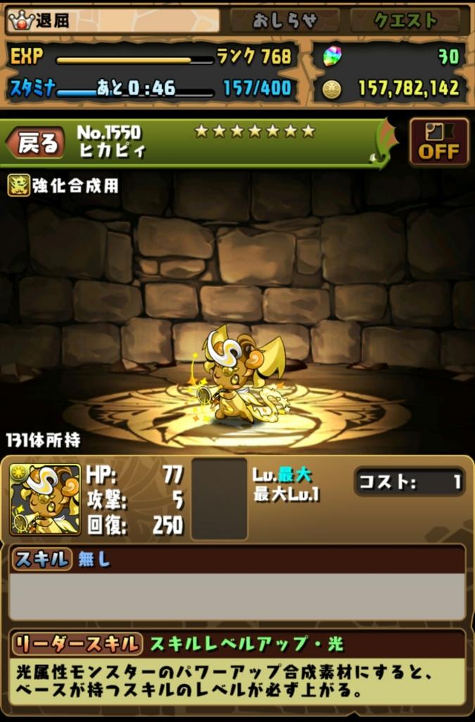 f:id:taikutsu8823:20161216223818j:plain
