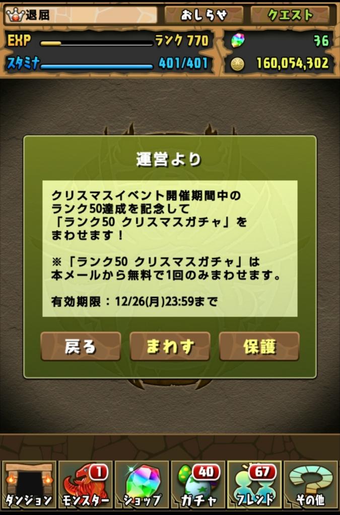 f:id:taikutsu8823:20161220220312j:plain