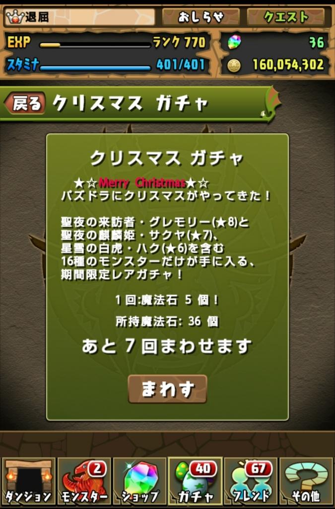 f:id:taikutsu8823:20161220221848j:plain