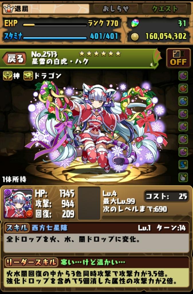 f:id:taikutsu8823:20161220222931j:plain