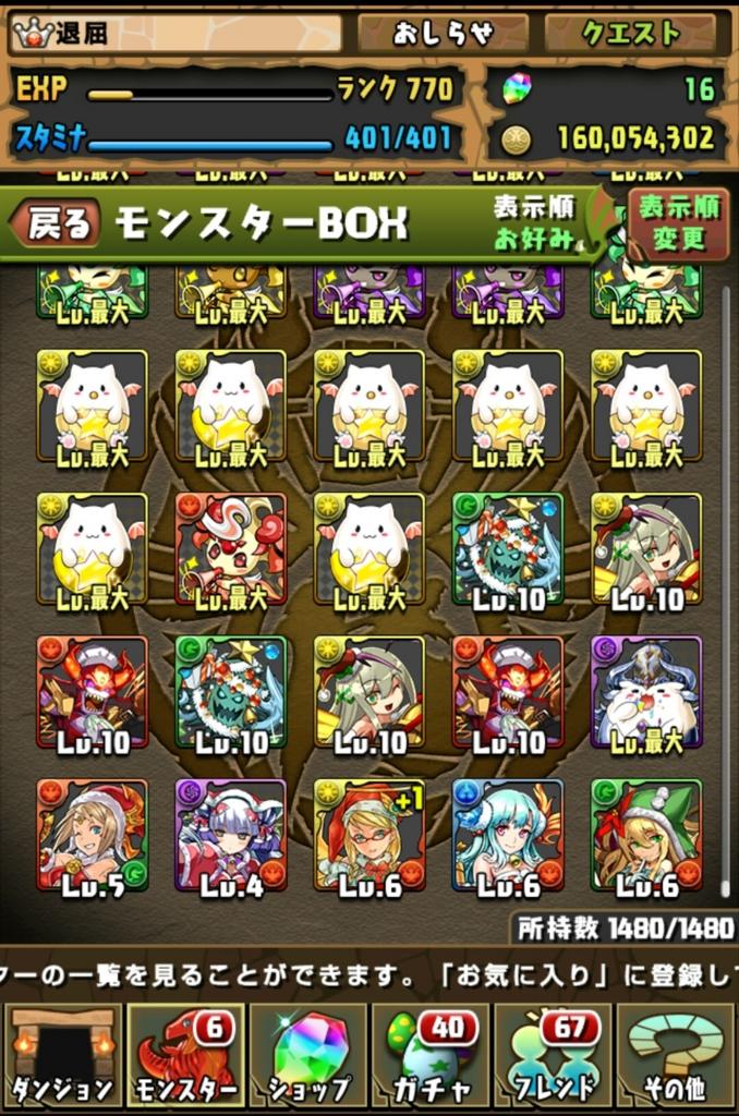 f:id:taikutsu8823:20161220232928j:plain