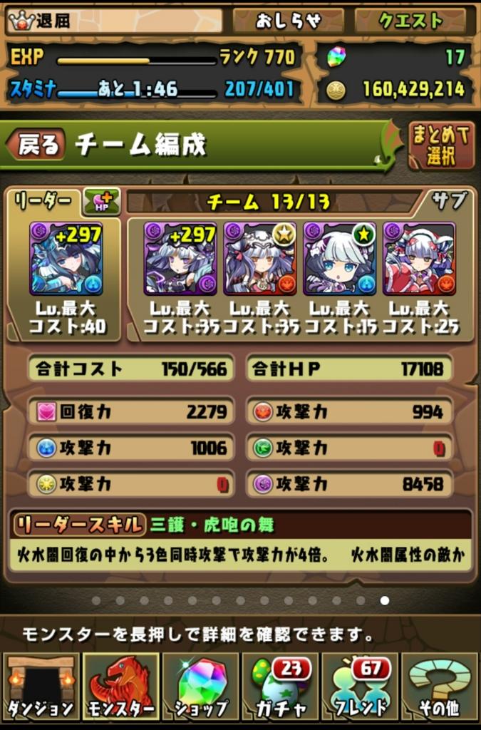 f:id:taikutsu8823:20161220233427j:plain