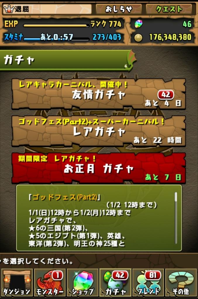 f:id:taikutsu8823:20170103131448j:plain