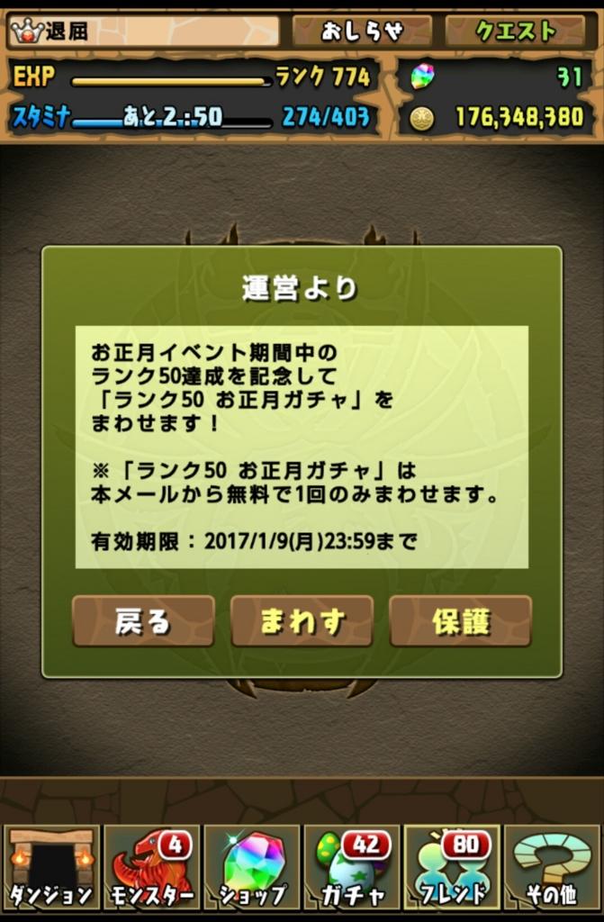 f:id:taikutsu8823:20170103134526j:plain