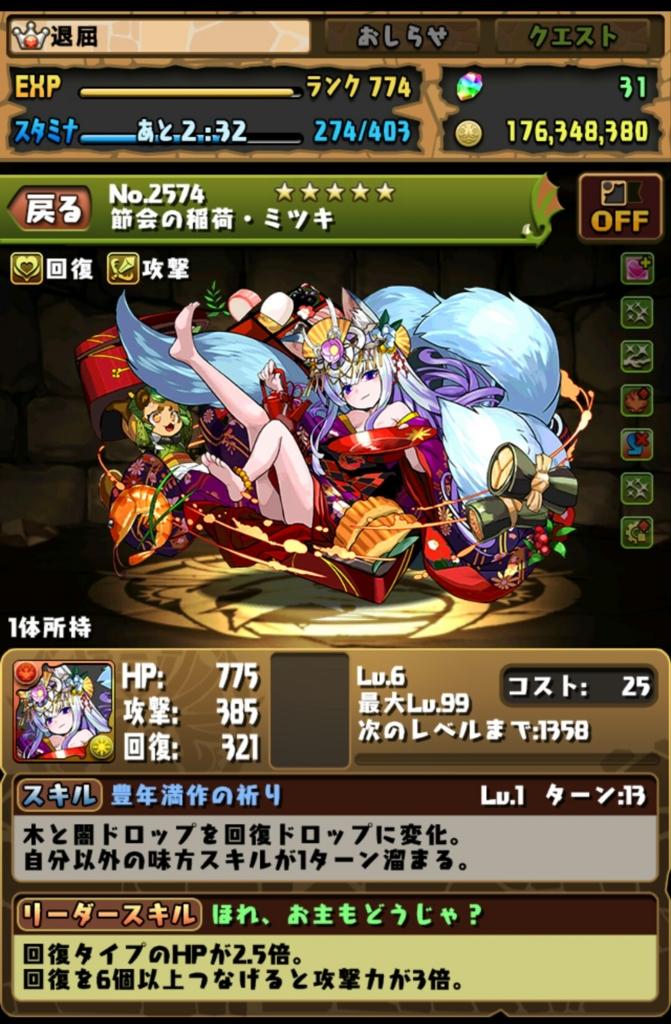 f:id:taikutsu8823:20170103135018j:plain