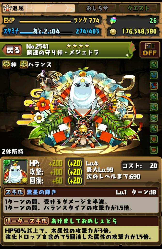 f:id:taikutsu8823:20170103135702j:plain