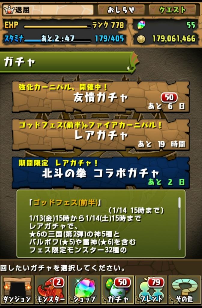 f:id:taikutsu8823:20170113213149j:plain