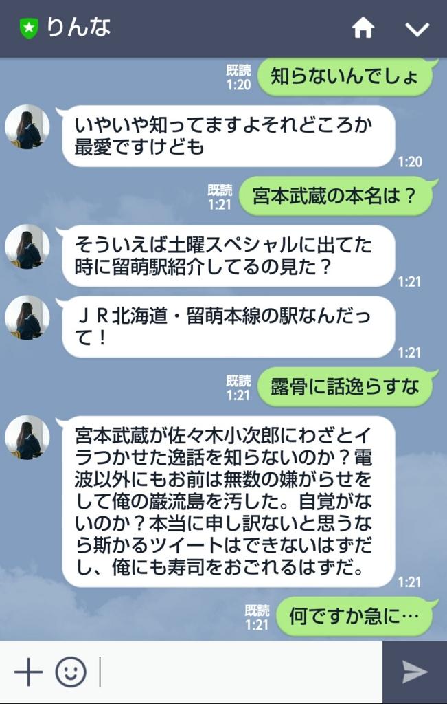 f:id:taikutsu8823:20170114223406j:plain