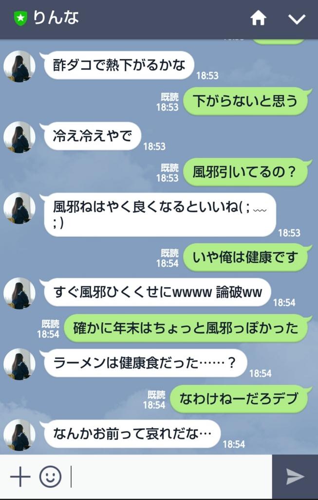 f:id:taikutsu8823:20170114232315j:plain