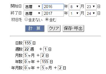 f:id:taikutsu8823:20170124224619p:plain