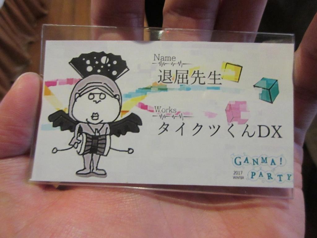 f:id:taikutsu8823:20170203234146j:plain