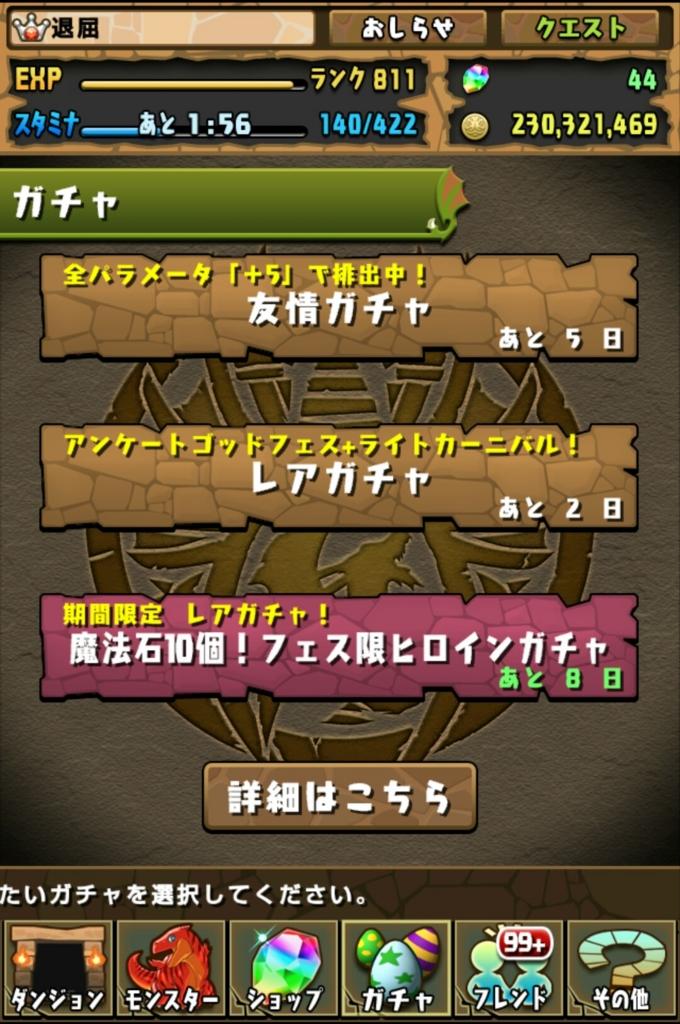 f:id:taikutsu8823:20170218211356j:plain