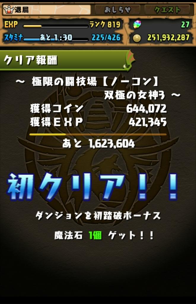 f:id:taikutsu8823:20170303202852j:plain