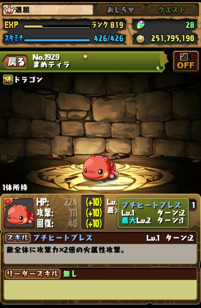 f:id:taikutsu8823:20170303223902j:plain