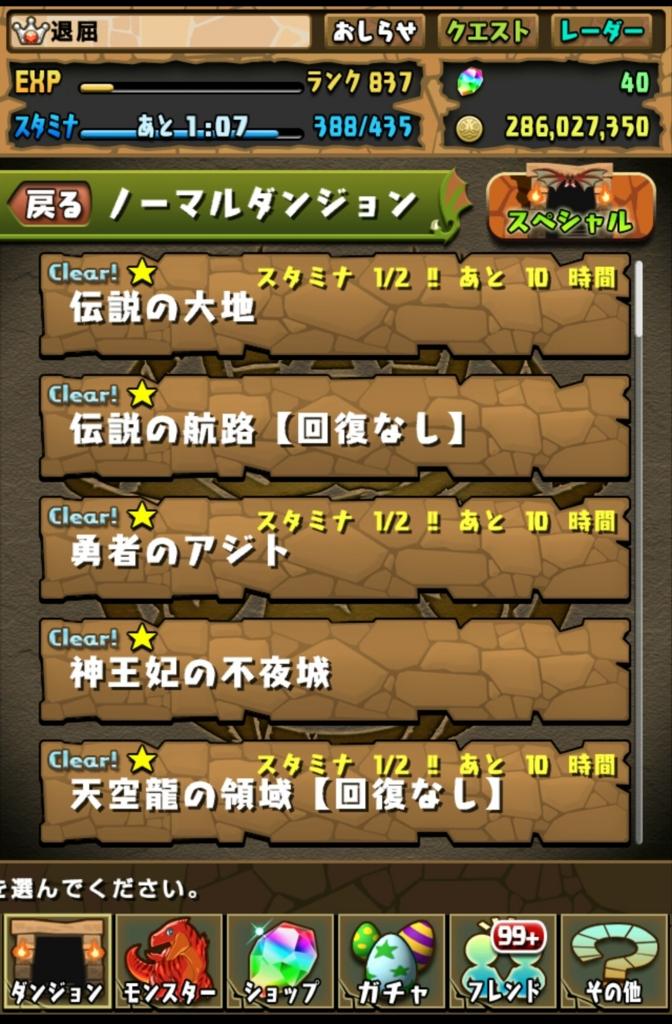 f:id:taikutsu8823:20170325003851j:plain