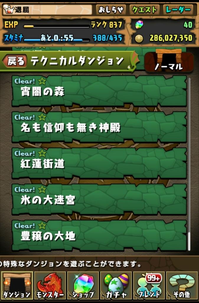 f:id:taikutsu8823:20170325004441j:plain