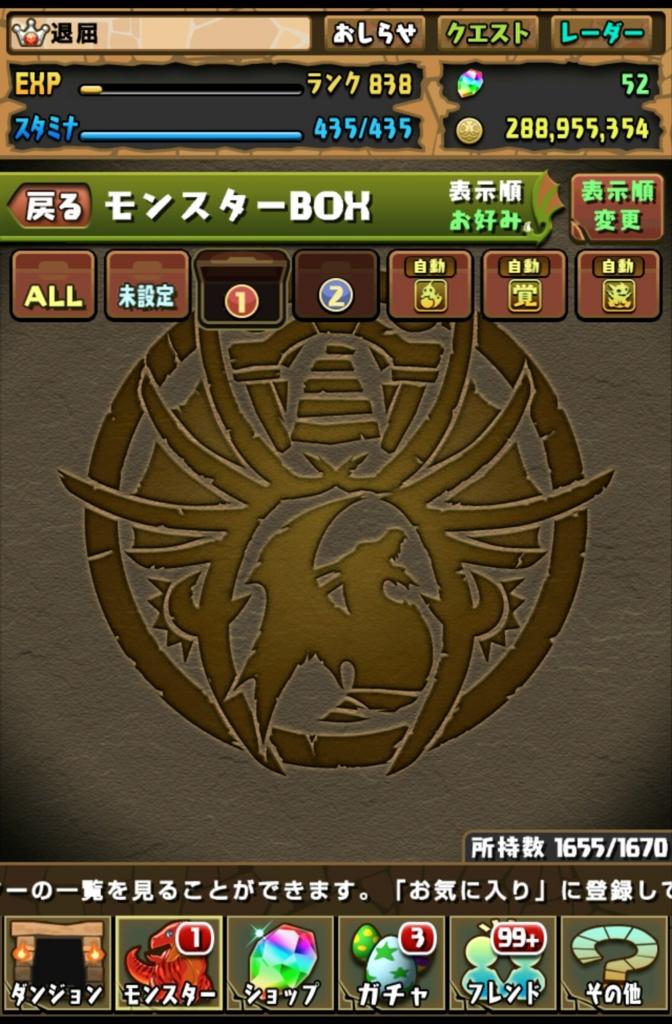 f:id:taikutsu8823:20170325005752j:plain