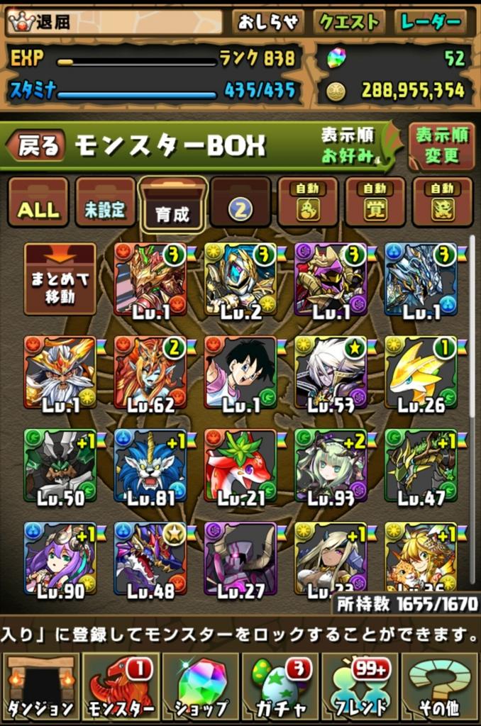 f:id:taikutsu8823:20170325010149j:plain