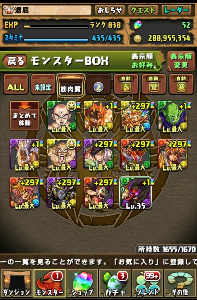 f:id:taikutsu8823:20170325010301j:plain