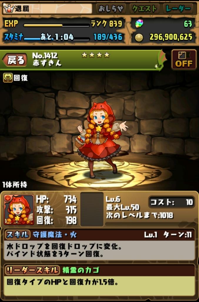 f:id:taikutsu8823:20170325233243j:plain