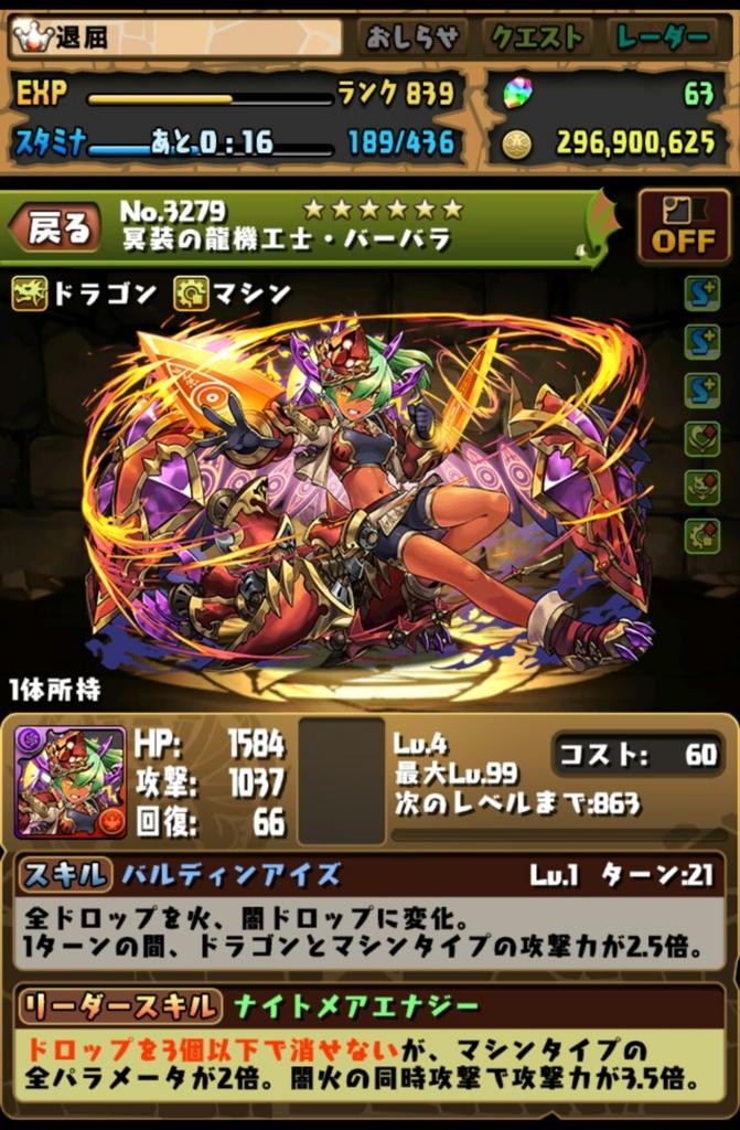 f:id:taikutsu8823:20170325235651j:plain