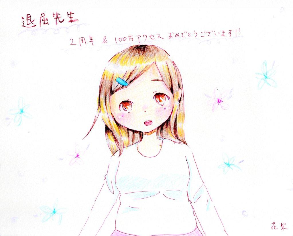 f:id:taikutsu8823:20170401221248p:plain