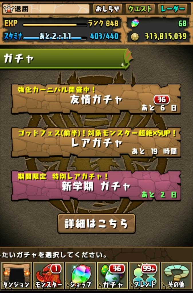 f:id:taikutsu8823:20170414220646j:plain