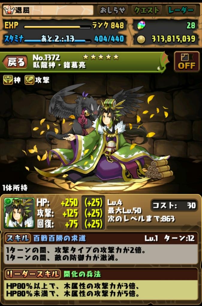 f:id:taikutsu8823:20170414232912j:plain