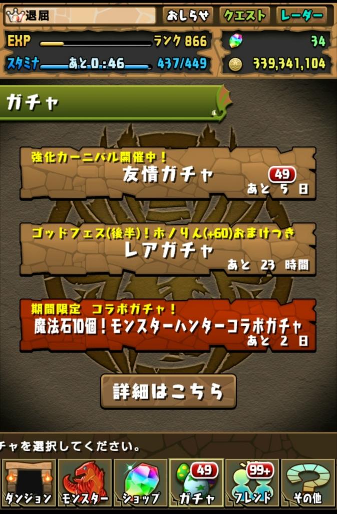 f:id:taikutsu8823:20170513225241j:plain