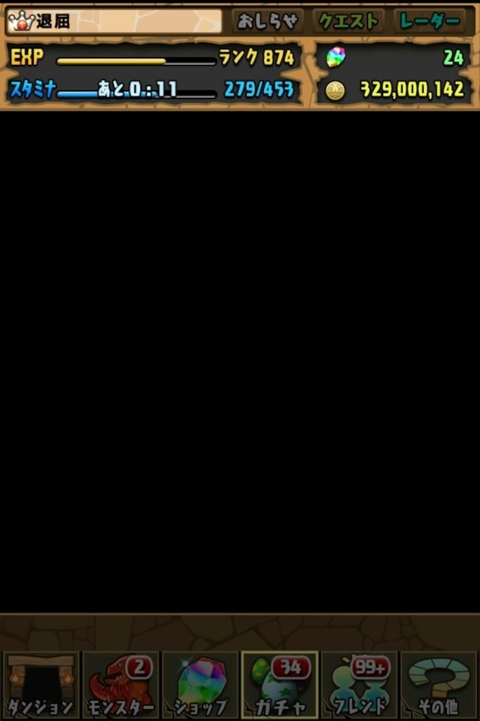 f:id:taikutsu8823:20170601195539j:plain