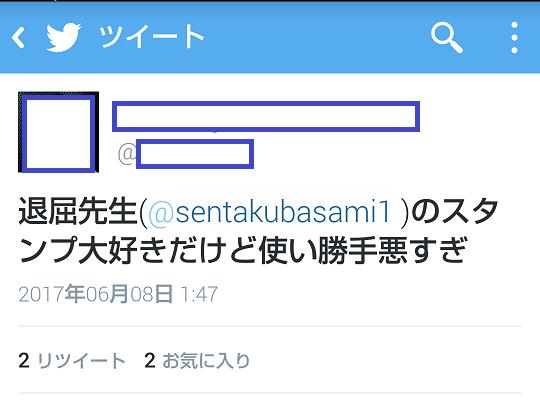 f:id:taikutsu8823:20170610222519p:plain