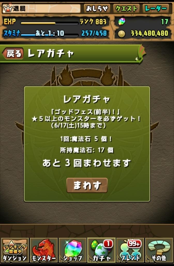 f:id:taikutsu8823:20170616153917j:plain