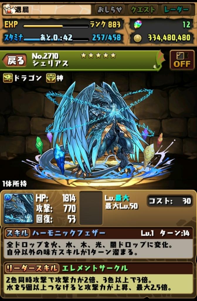 f:id:taikutsu8823:20170616154343j:plain