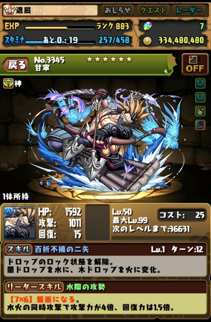 f:id:taikutsu8823:20170616155115j:plain
