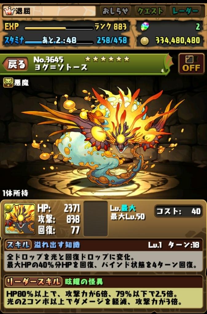 f:id:taikutsu8823:20170616160242j:plain
